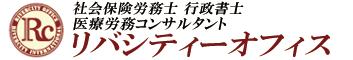 名古屋国際センターの社会保険労務士・行政書士・医療労務「リバシティーオフィス」